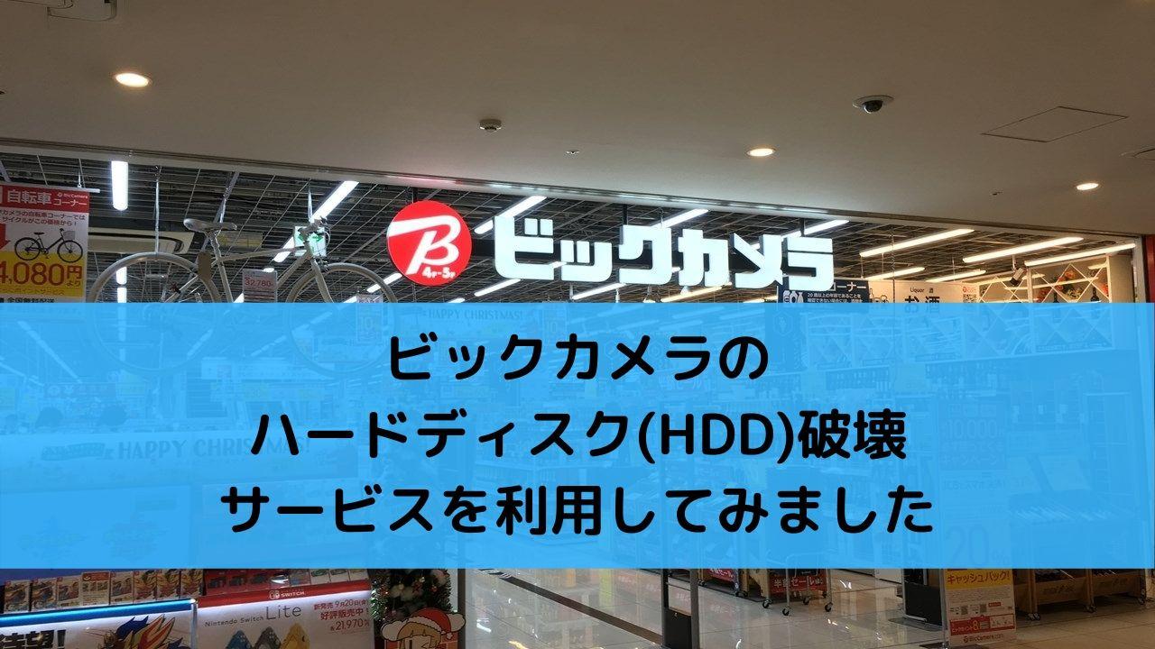 ビックカメラのハードディスク(HDD)破壊サービスを利用してみました