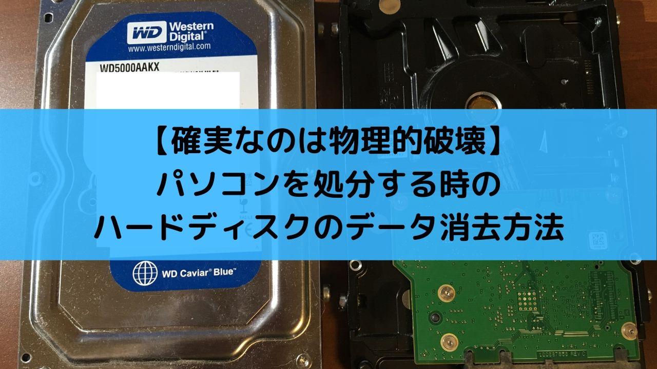 【確実なのは物理的破壊】パソコンを処分する時のハードディスクのデータ消去方法