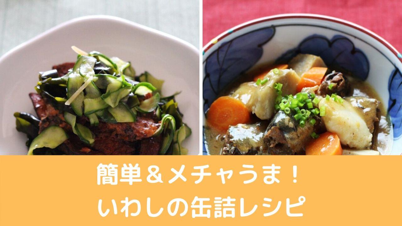 簡単&メチャうま!いわしの缶詰レシピ
