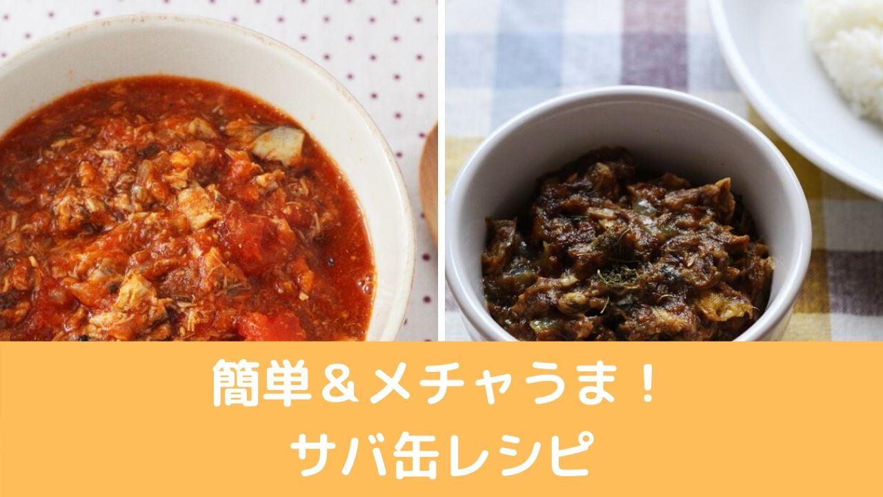 簡単&メチャうま!サバ缶レシピ