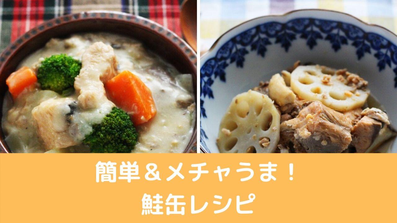 簡単&メチャうま!鮭缶レシピ