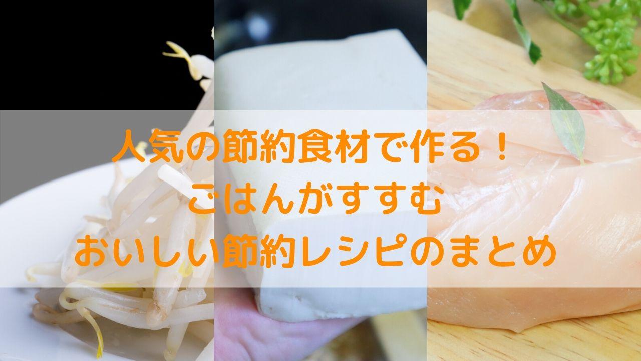 人気の節約食材で作る!ごはんがすすむおいしい節約レシピのまとめ