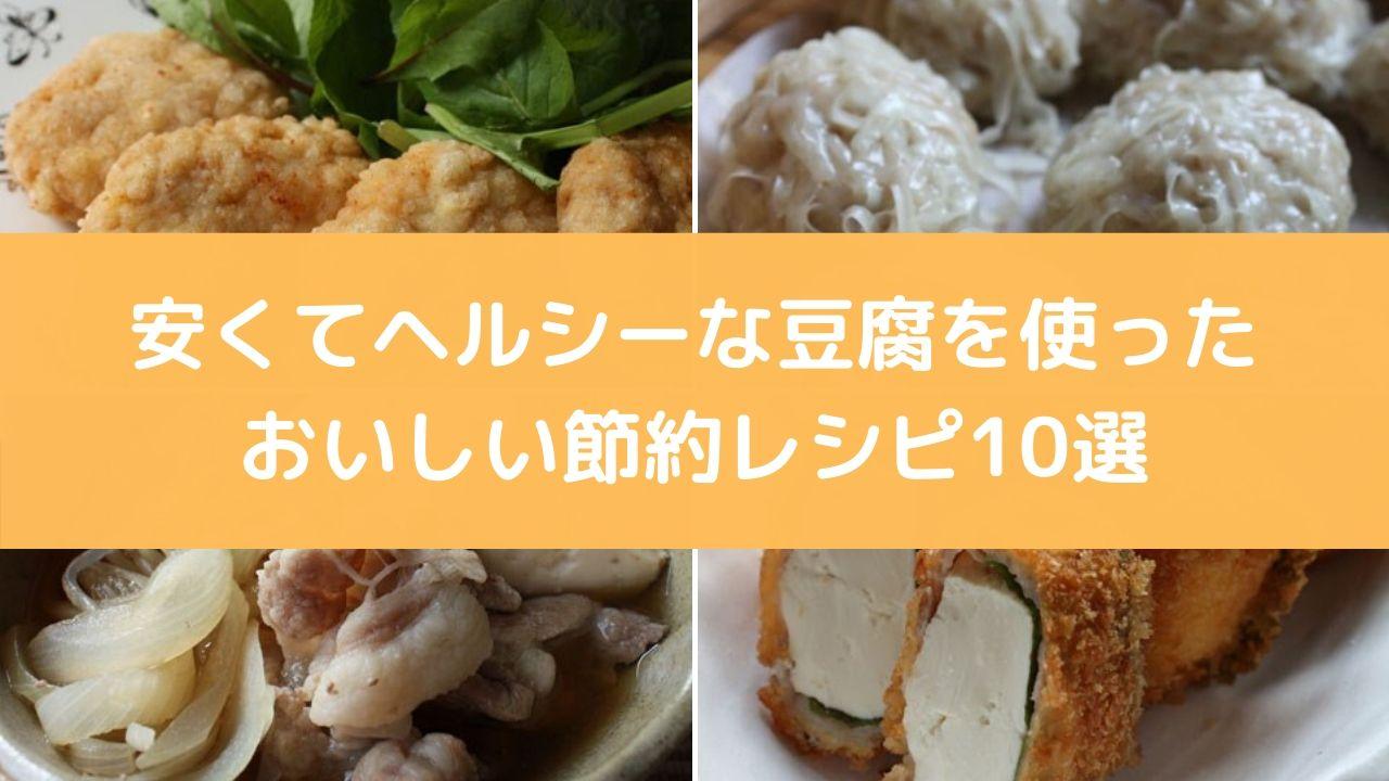 安くてヘルシーな豆腐を使ったおいしい節約レシピ10選